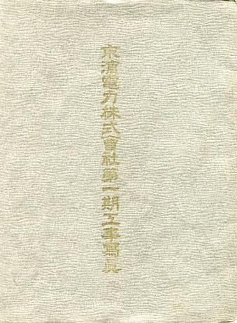 京浜電力株式会社第一期工事 001