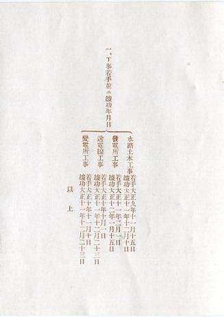 京浜電力株式会社第一期工事 010