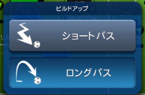ビルドアップ2