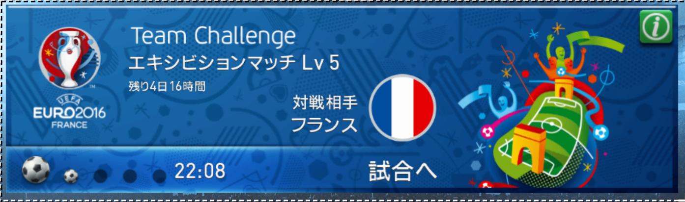 チャレンジ1