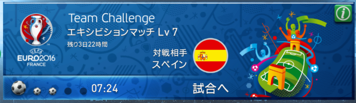 チャレンジ4