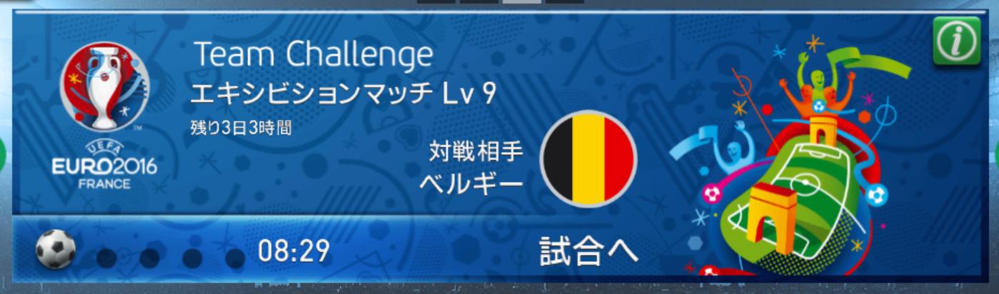 チャレンジ090