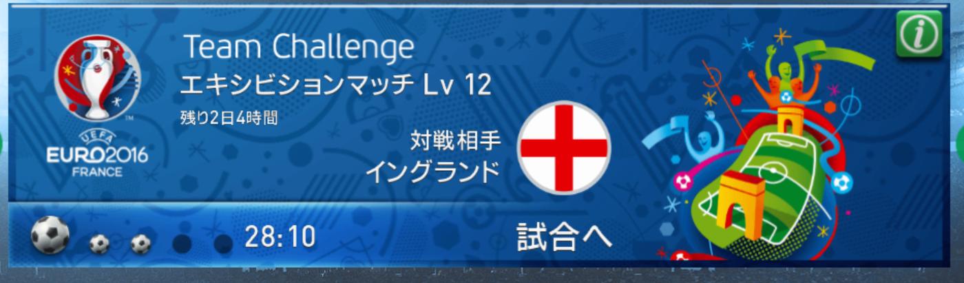チームチャレンジ120