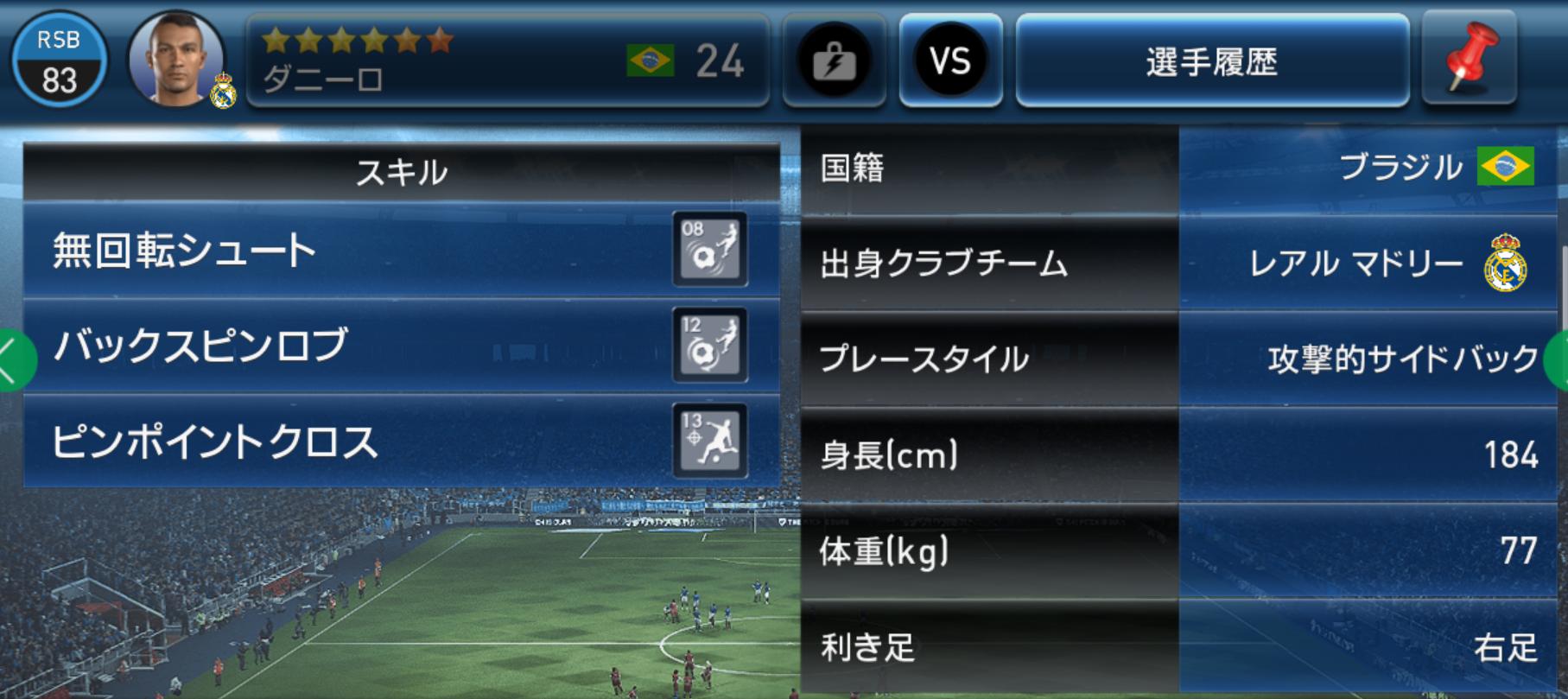 ダニーロ3
