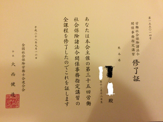 修了書 (640x478)
