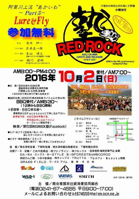 redrock16.jpg