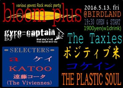 20160513_flyer