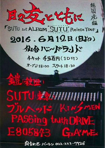 20160612_flyer
