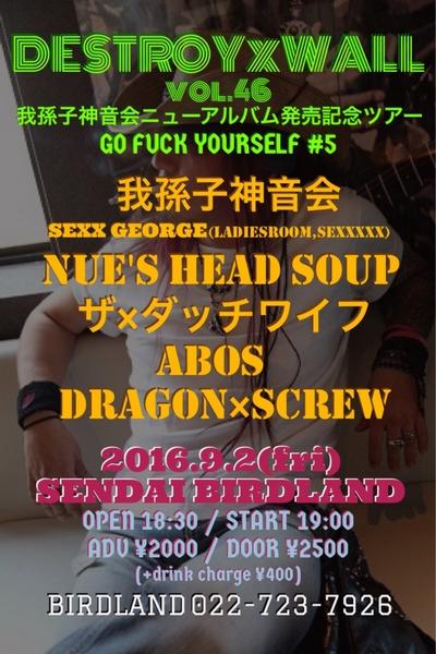 20160902_flyer