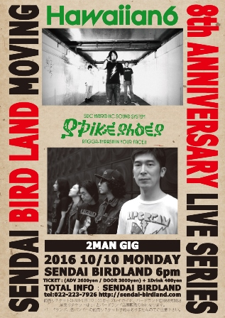 20161010birdland移転8周年ライブシリーズ2mans
