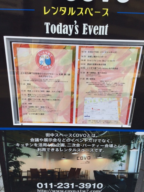 札幌20161016-2