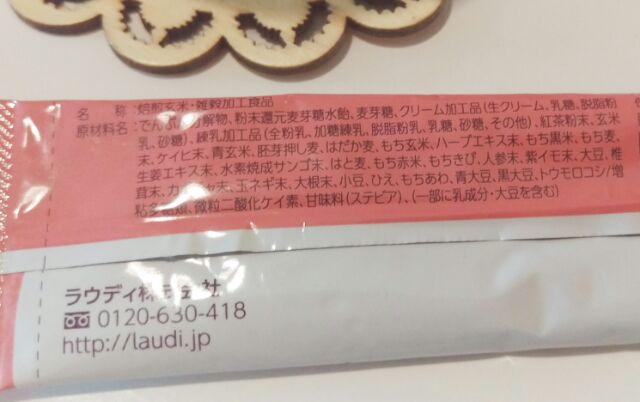 玄米ミルクスムージー (3)