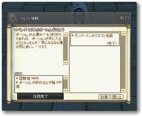 160529_ポーション