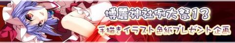 rei13_evt1_banner.jpg