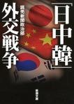 日中韓外交戦争