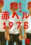 赤へる1975