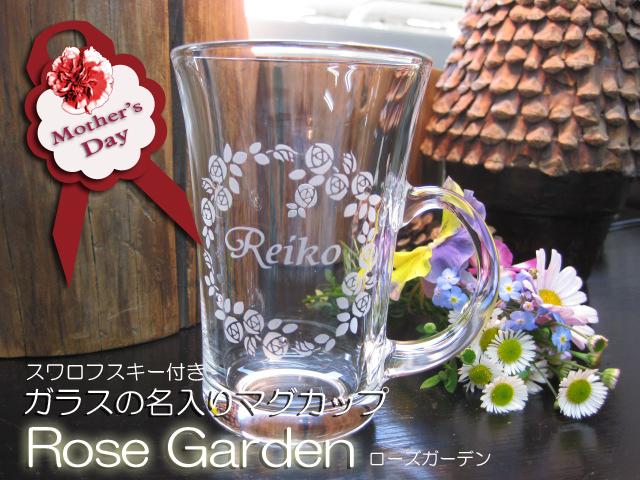 rosegardenmug1.jpg