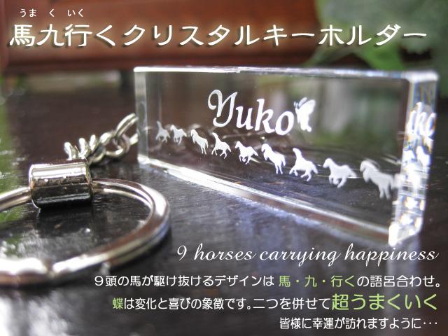 umakuikukee1_201608181039048af.jpg