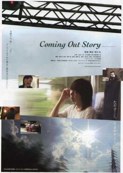 ComingOutStory.jpg