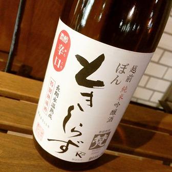 梵 ときしらず 純米吟醸酒 濃醇辛口
