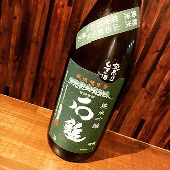 石鎚 純米吟醸 袋吊り しずく酒 緑ラベル
