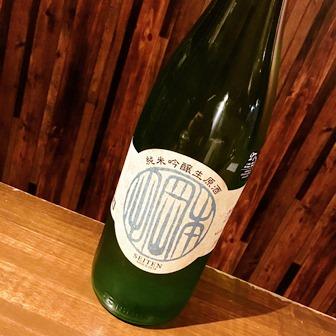 金鵄盛典 純米吟醸生原酒