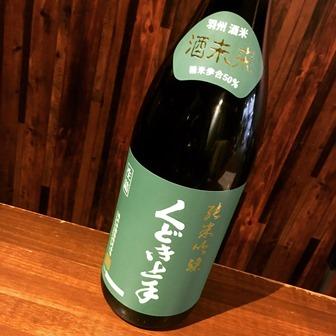 くどき上手 純米吟醸 酒未来