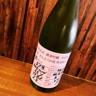 まんさくの花 純米吟醸生原酒 杜氏直詰ピンクラベル 2015秋