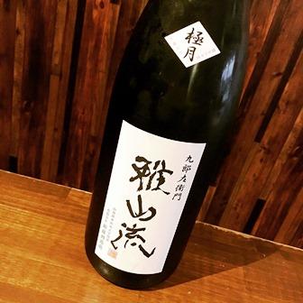九郎左衛門 雅山流 極月 袋取り純米大吟醸
