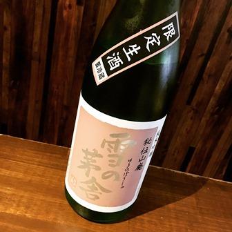雪の茅舎 純米吟醸 秘伝山廃 限定生酒
