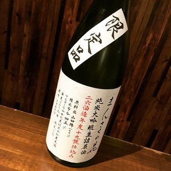 まんさくの花 純米大吟醸原酒 初呑み切り26-19 山田錦