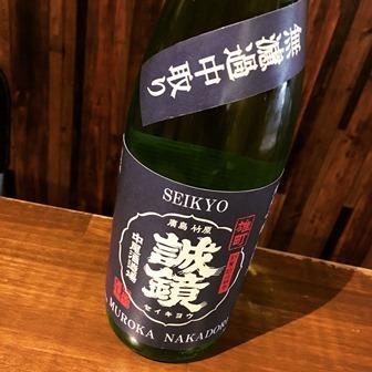 誠鏡 無濾過中取り 純米吟醸雄町 生原酒