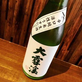 大雪渓 辛口純米生酒 活性うすにごり