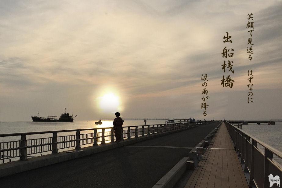 出船桟橋 ♪ 合成