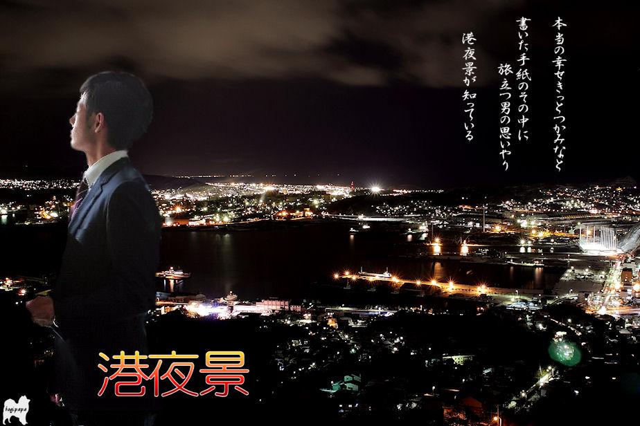 港夜景 ♪ 合成