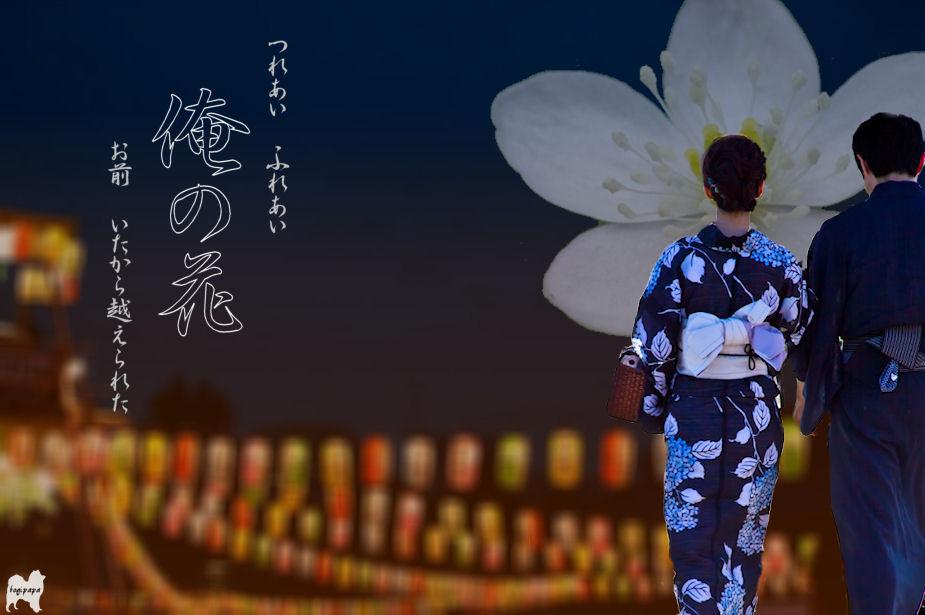 「俺の花」 ♪ 合成