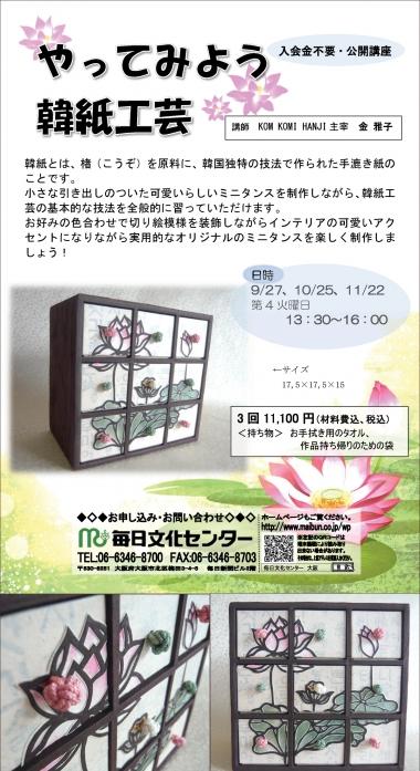 大阪梅田・毎日文化センター2016秋講座