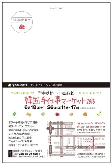 Web160519PJ_BJM_Omote.jpg