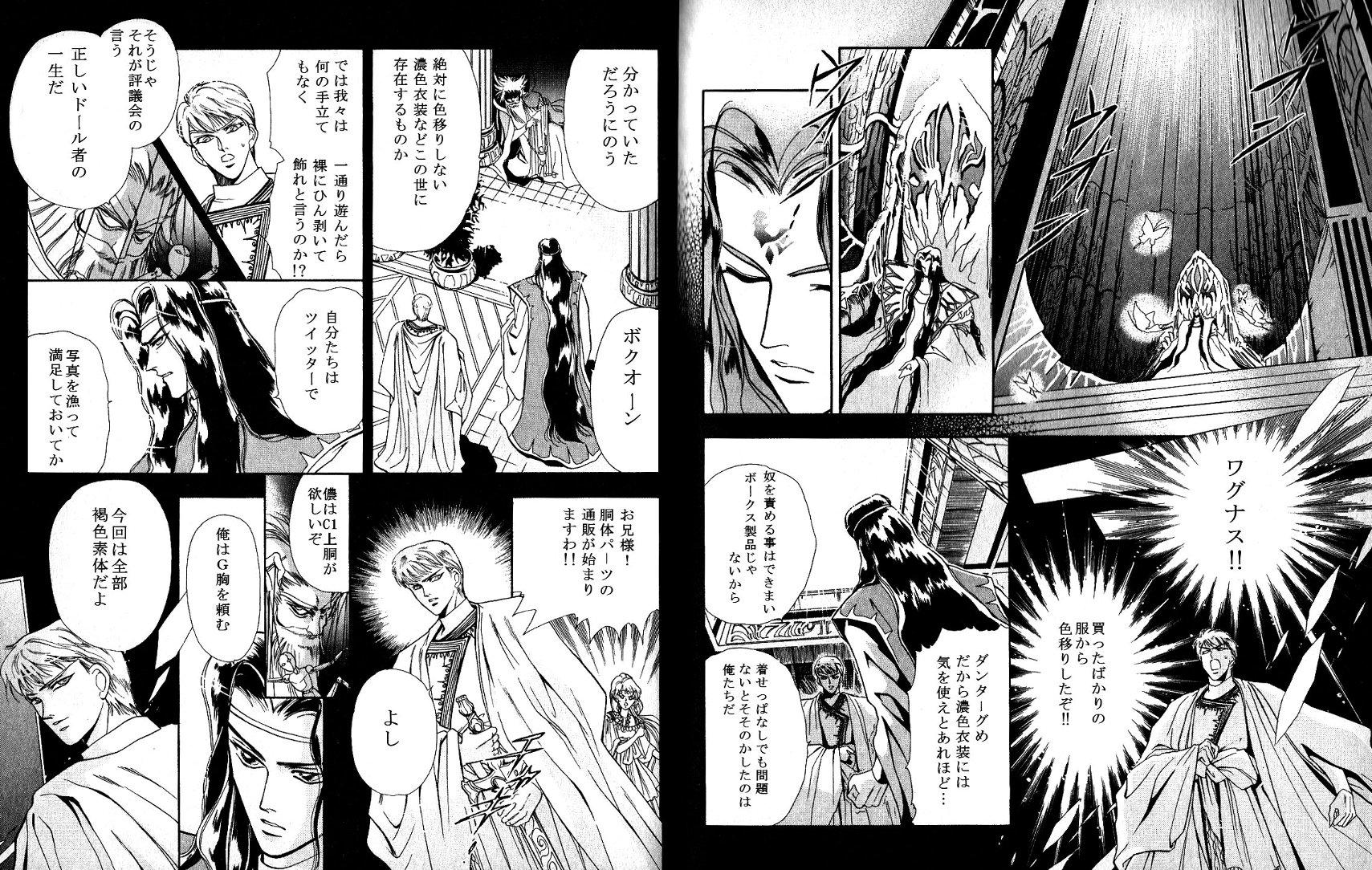 七英雄コラ2