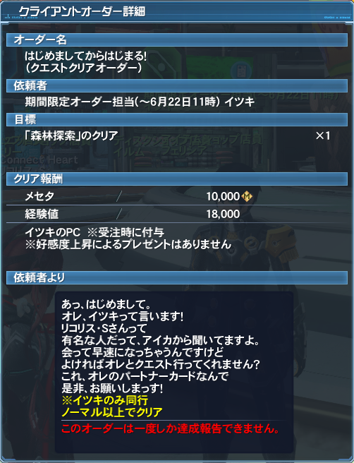 pso20160420_193746_002.png