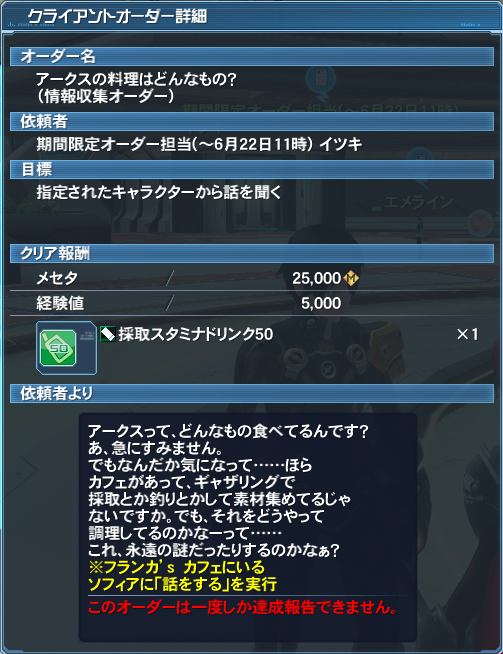 pso20160420_213033_018.png