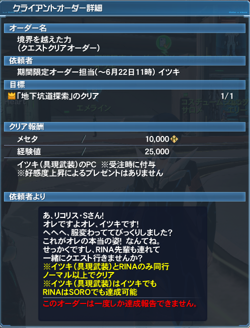 pso20160420_214950_020.png