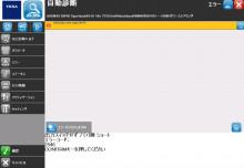 テスター(診断機)担当のブログ-アウディ A3 エラーメッセージ IDC4