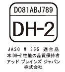 PD DH2