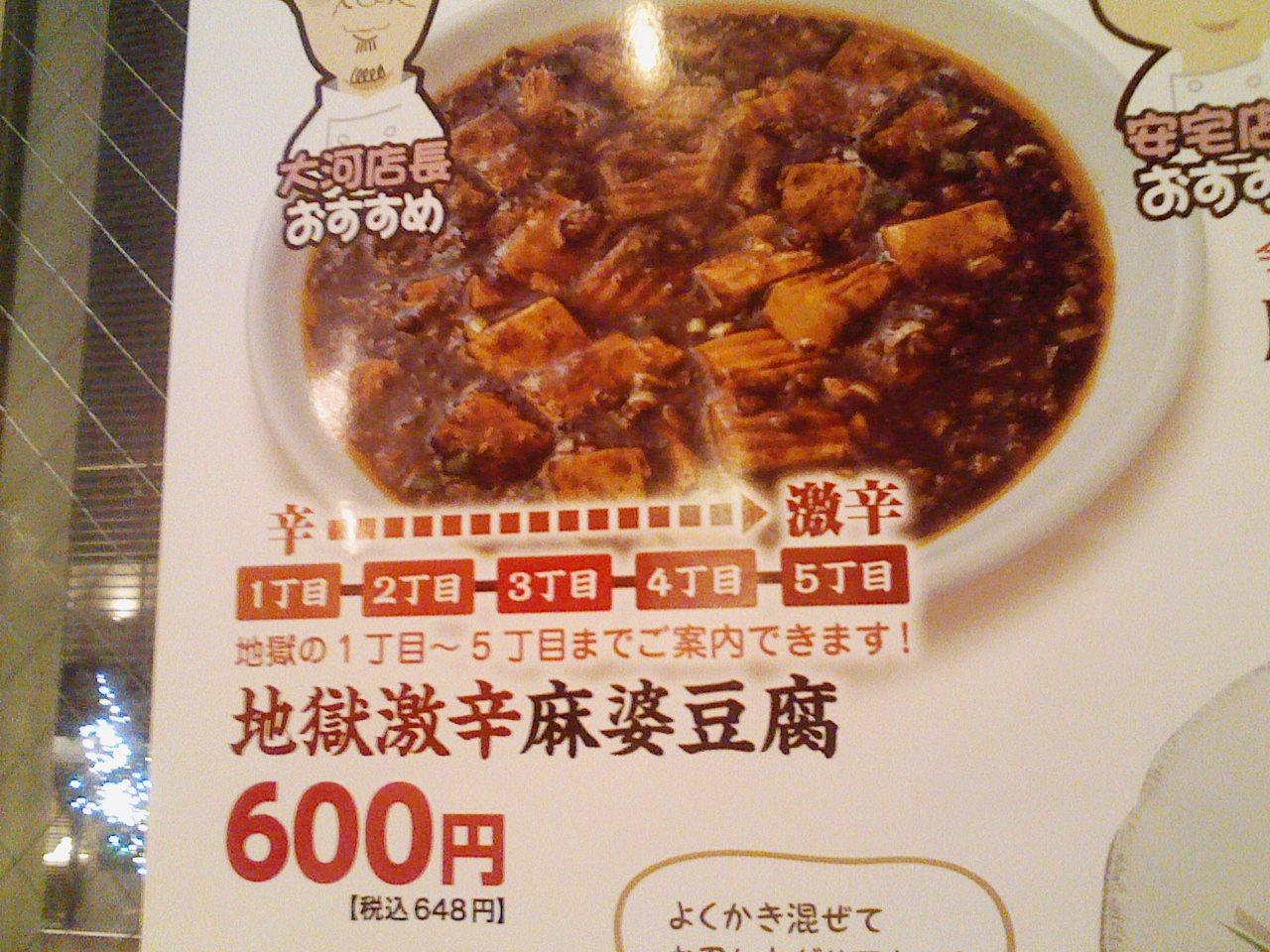 01_地獄激辛麻婆豆腐