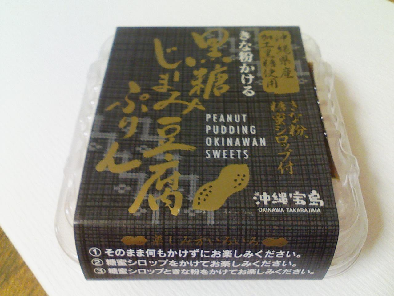 黒糖じーまみ豆腐ぷりん