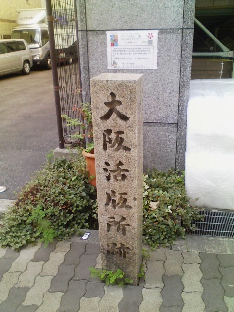 大阪活版所跡