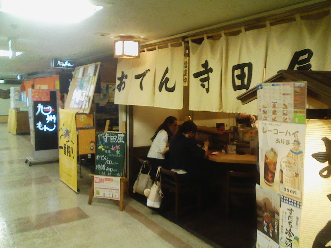 大阪駅前第1ビルB2F