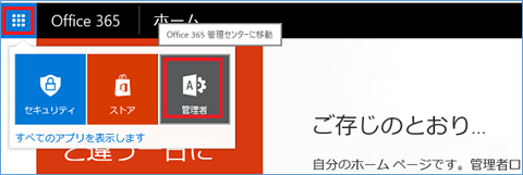 office365mailtenso01.png