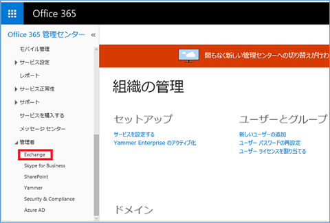 office365mailtenso02.png
